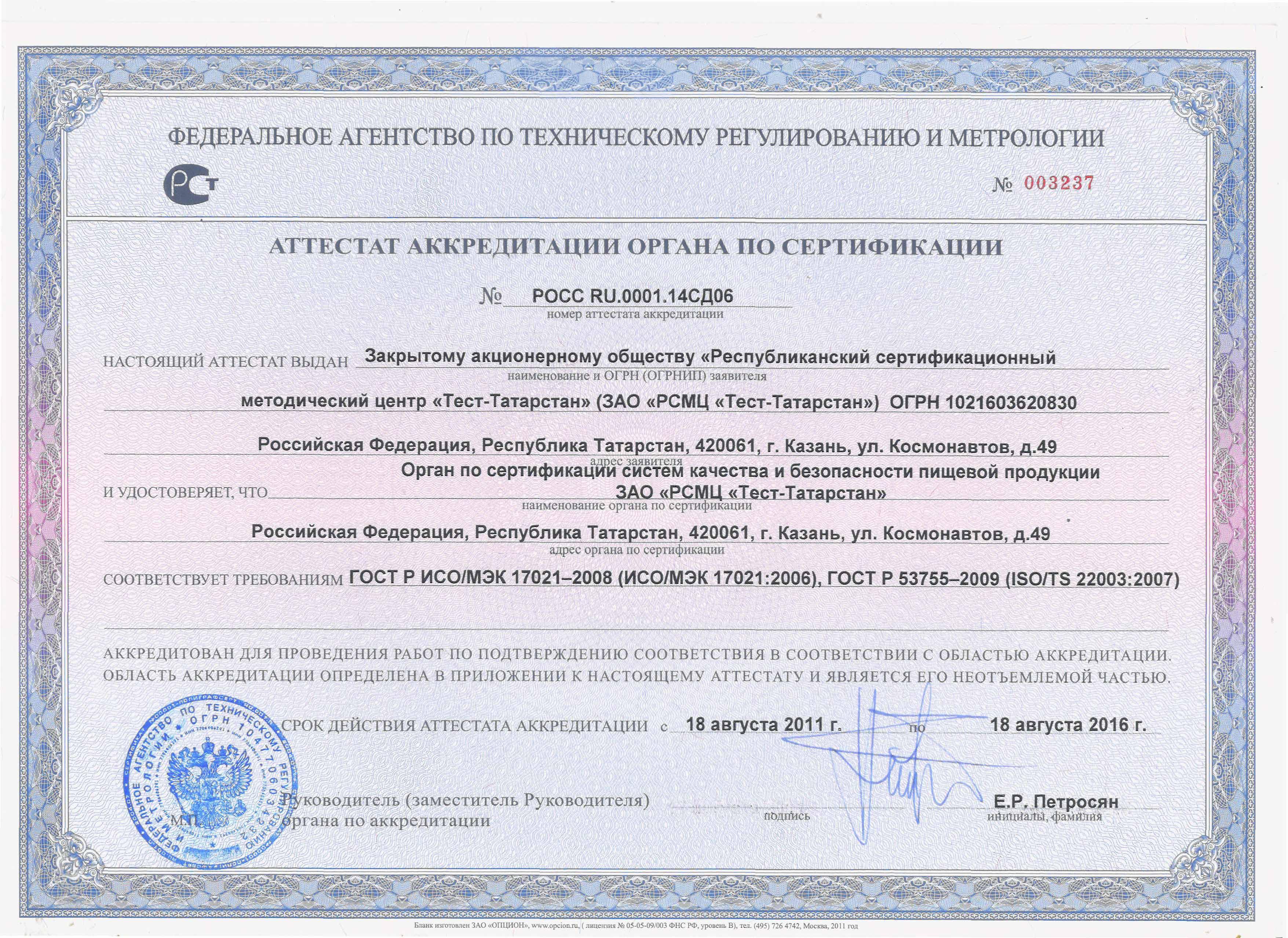 Сертификация по системе haccp сертификация giac gsec